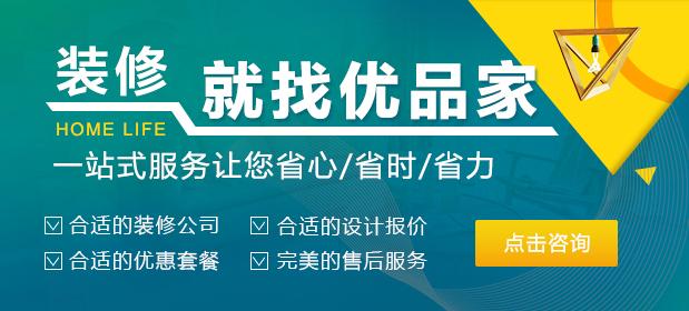 优品家深圳装修网