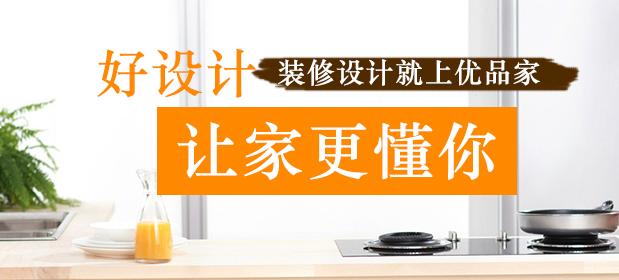 优品家深圳新万博会员登录网